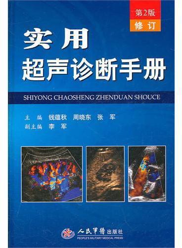 实用超声诊断手册(第二版)修订