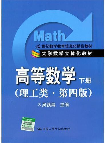 高等数学下册(理工类 第四版)(配网络学习空间)