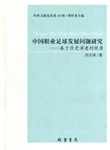 中国职业足球发展问题研究——基于历史演进的视角(社科文献论丛第24辑)