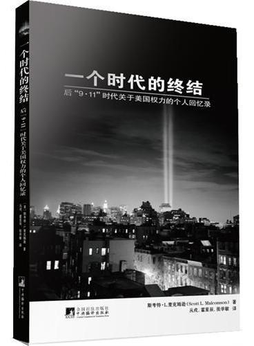 """一个时代的终结——后""""9?11""""时代关于美国权力的个人回忆录"""