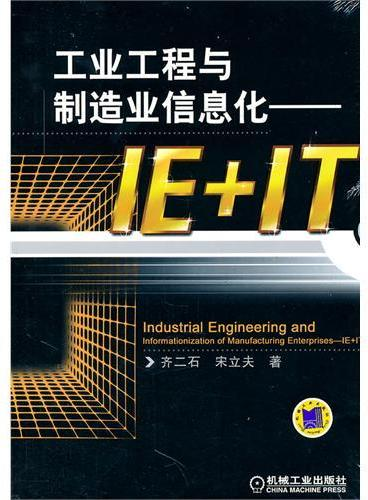 工业工程与制造业信息化——IE+IT