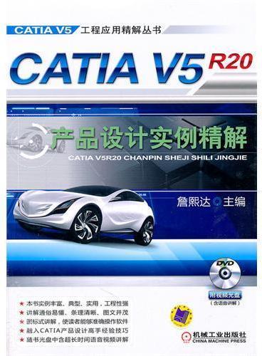 CATIA V5R20产品设计实例精解