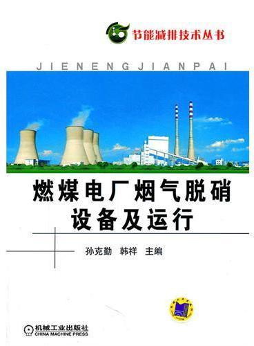 燃煤电厂烟气脱硝设备及运行