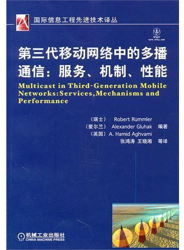 第三代移动网络中的多播通信:服务、机制、性能