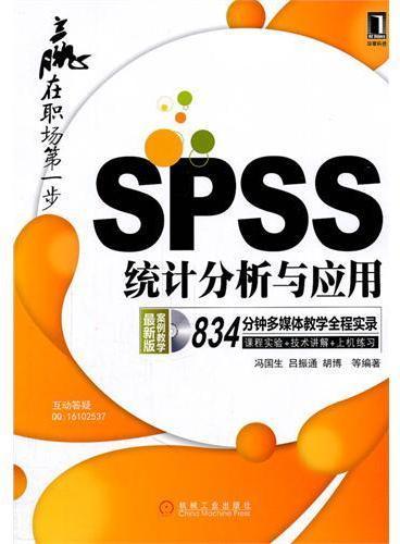 SPSS统计分析与应用