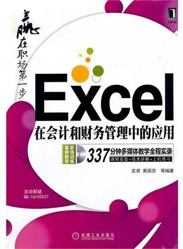 Excel在会计和财务管理中的应用