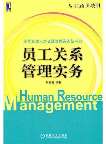 员工关系管理实务(现代企业人力资源管理实务丛书 丛书主编:郑晓明)