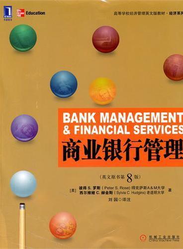 商业银行管理(英文原书第8版 )