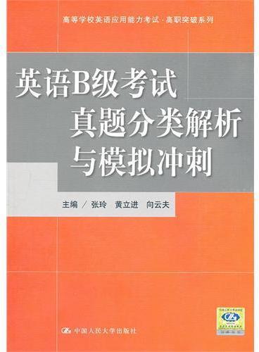 英语B级考试真题分类解析与模拟冲刺(高等学校英语应用能力考试·高职突破系列)附赠光盘