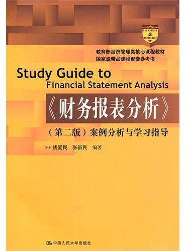 《财务报表分析》(第二版)案例分析与学习指导(教育部经济管理类核心课程教材;国家级精品课程配套参考书)