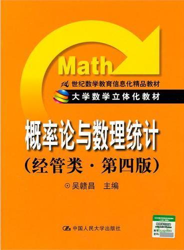 概率论与数理统计 第四版(经管类)(大学数学立体化教材;21世纪数学教育信息化精品教材)