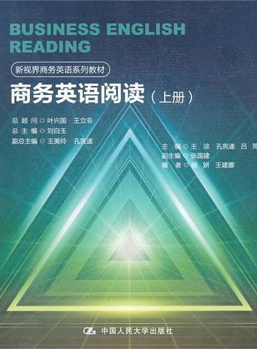 商务英语阅读(上册)(新视界商务英语系列教材)