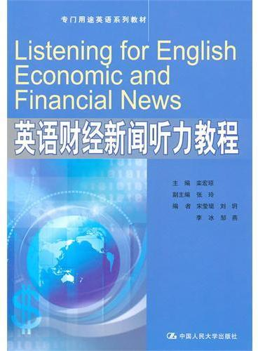 英语财经新闻听力教程(专门用途英语系列教材)附赠光盘