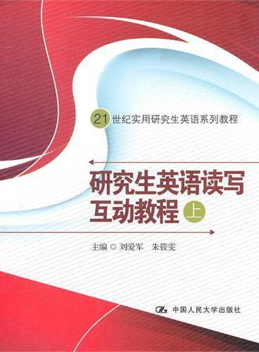研究生英语读写互动教程(上)(21世纪实用研究生英语系列教程)
