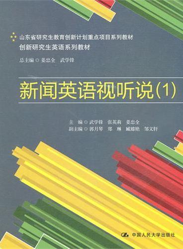新闻英语视听说(1)(创新研究生英语系列教材;山东省研究生教育创新计划重点项目系列教材)附赠光盘