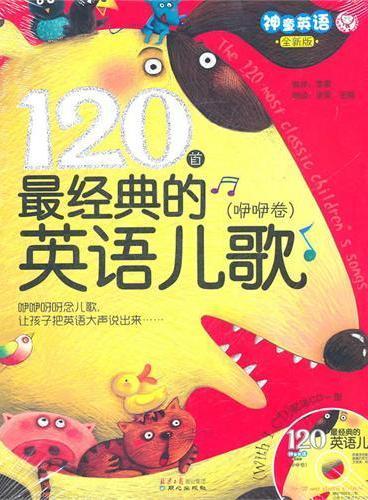 120首最经典的英语儿歌—咿咿卷(全新版)