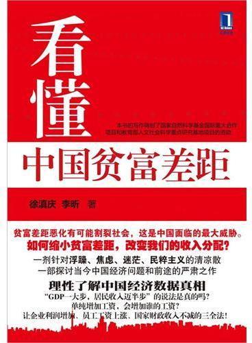 看懂中国贫富差距(一剂针对浮躁、焦虑、迷茫、民粹主义的清凉散 一部探讨当今中国经济问题和前途的严肃之作)