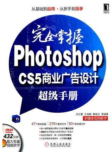 完全掌握Photoshop CS5商业广告设计超级手册