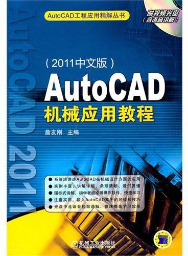AutoCAD机械应用教程(2011中文版)