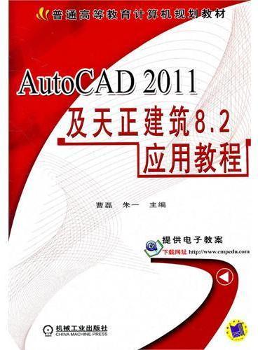 AutoCAD 2011及天正建筑8.2应用教程