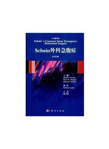 Schein外科急腹症(翻译版,原书第3版)