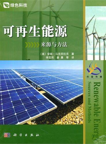 可再生能源:来源与方法