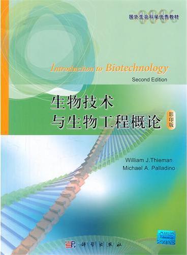生物技术与生物工程概论(影印版)Introduction to Biotechnology(2e)