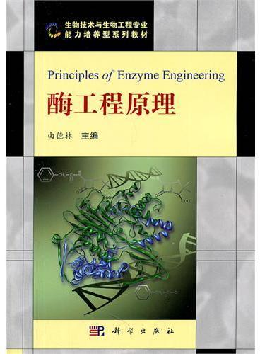 酶工程原理