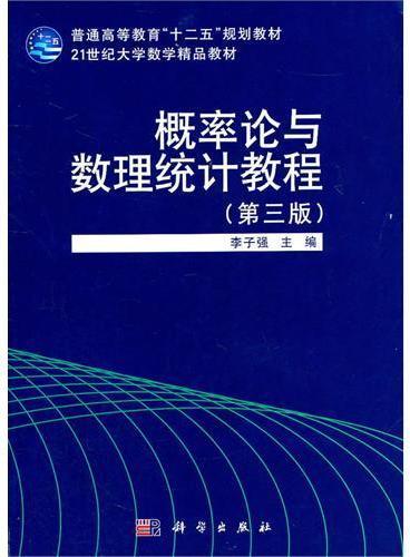 概率论与数理统计教程(第三版)