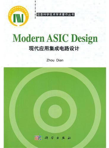 现代应用集成电路设计(Modern ASIC Design)(英文版)