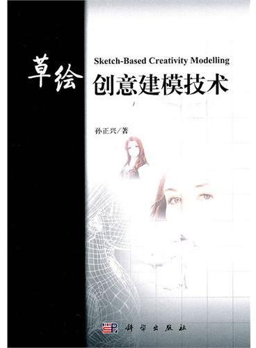 草绘创意建模技术