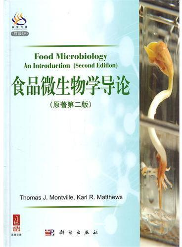 食品微生物学导论(导读版)