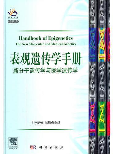 表观遗传学手册:新分子遗传学与医学遗传学(导读版)