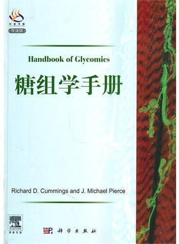 糖组学手册(导读版)