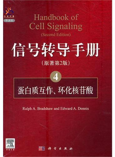 信号转导手册(4) 蛋白质互作、环化核苷酸