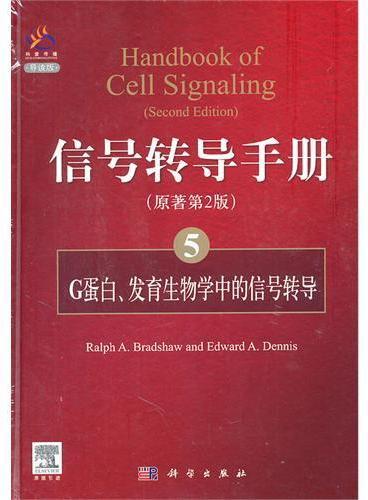信号转导手册(5) G蛋白、发育生物学中的信号转导