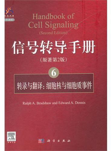 信号转导手册(6) 转录与翻译:细胞核与细胞质事件