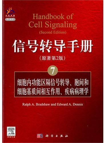 信号转导手册(7)细胞内功能区隔信号转导、胞间和细胞基质间的相互作用、疾病病理学