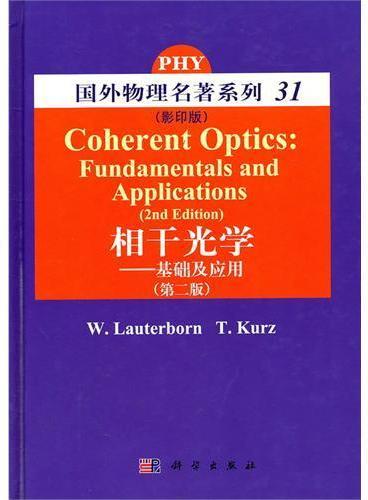 相干光学---基础及应用 (第二版)