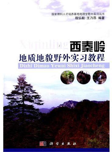 西秦岭地质地貌野外实习教程