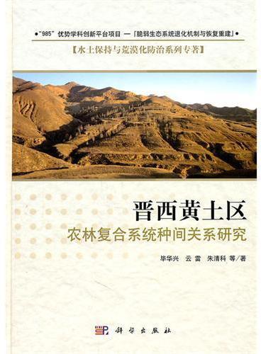 晋西黄土区农林复合系统种间关系研究
