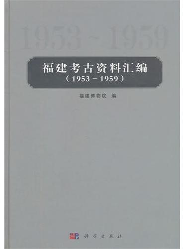 福建考古资料汇编(1953-1959)