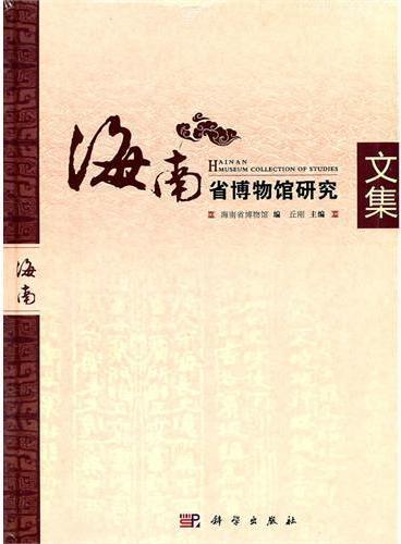 海南省博物馆研究文集