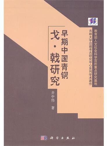 早期中国青铜戈·戟研究