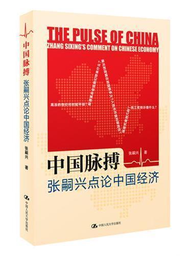 中国脉搏--张嗣兴点论中国经济