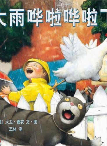 大雨哗啦哗啦下(《鸭子骑车记》作者代表作,多视角经典绘本)(爱心树童书出品)