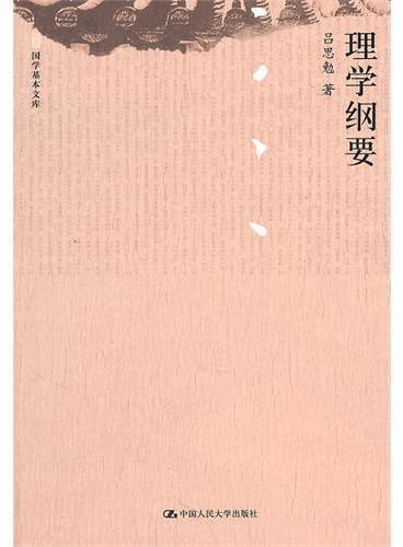 理学纲要(国学基本文库)