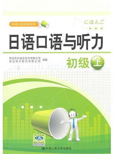 日语口语与听力 初级上(实用日语听说系列)含光盘1张