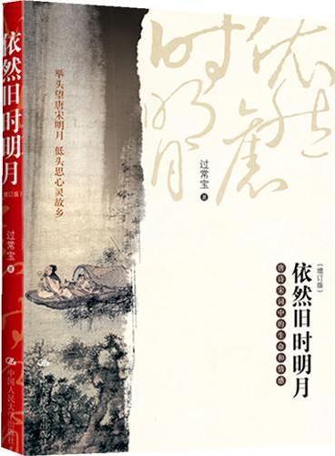 依然旧时明月:唐诗宋词中的生命和情感(增订版)(一本书帮你读透唐宋!)