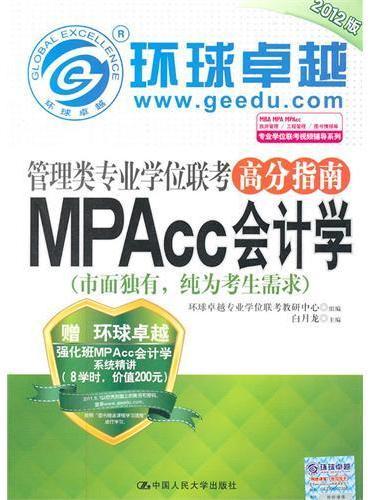管理类专业学位联考/高分指南/MPAcc会计学
